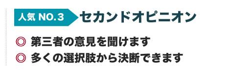 人気NO.3セカンドオピニオン