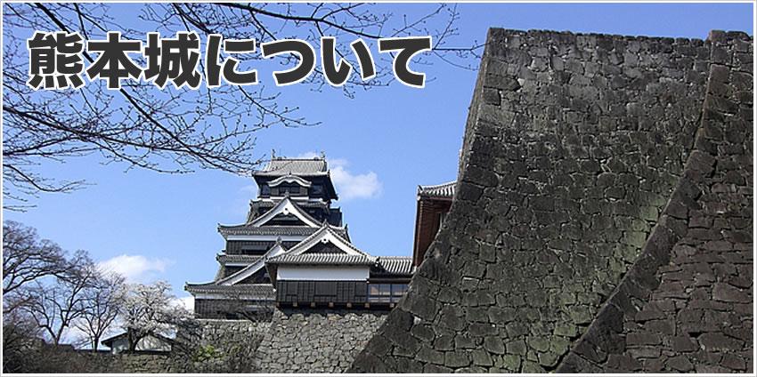 熊本城について